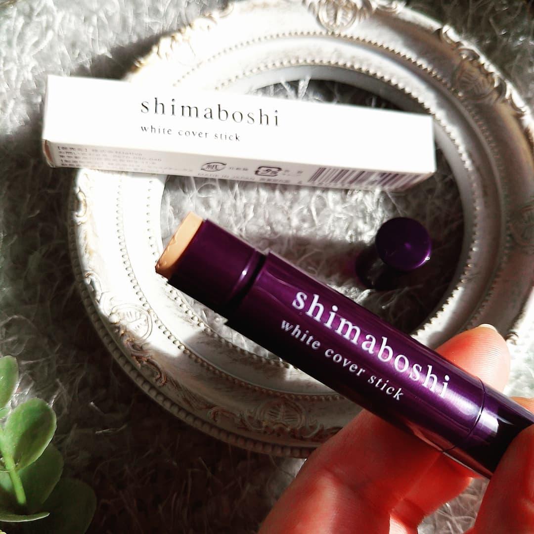shimaboshi(シマボシ) ホワイトカバースティックの良い点・メリットに関するまるもふさんの口コミ画像2