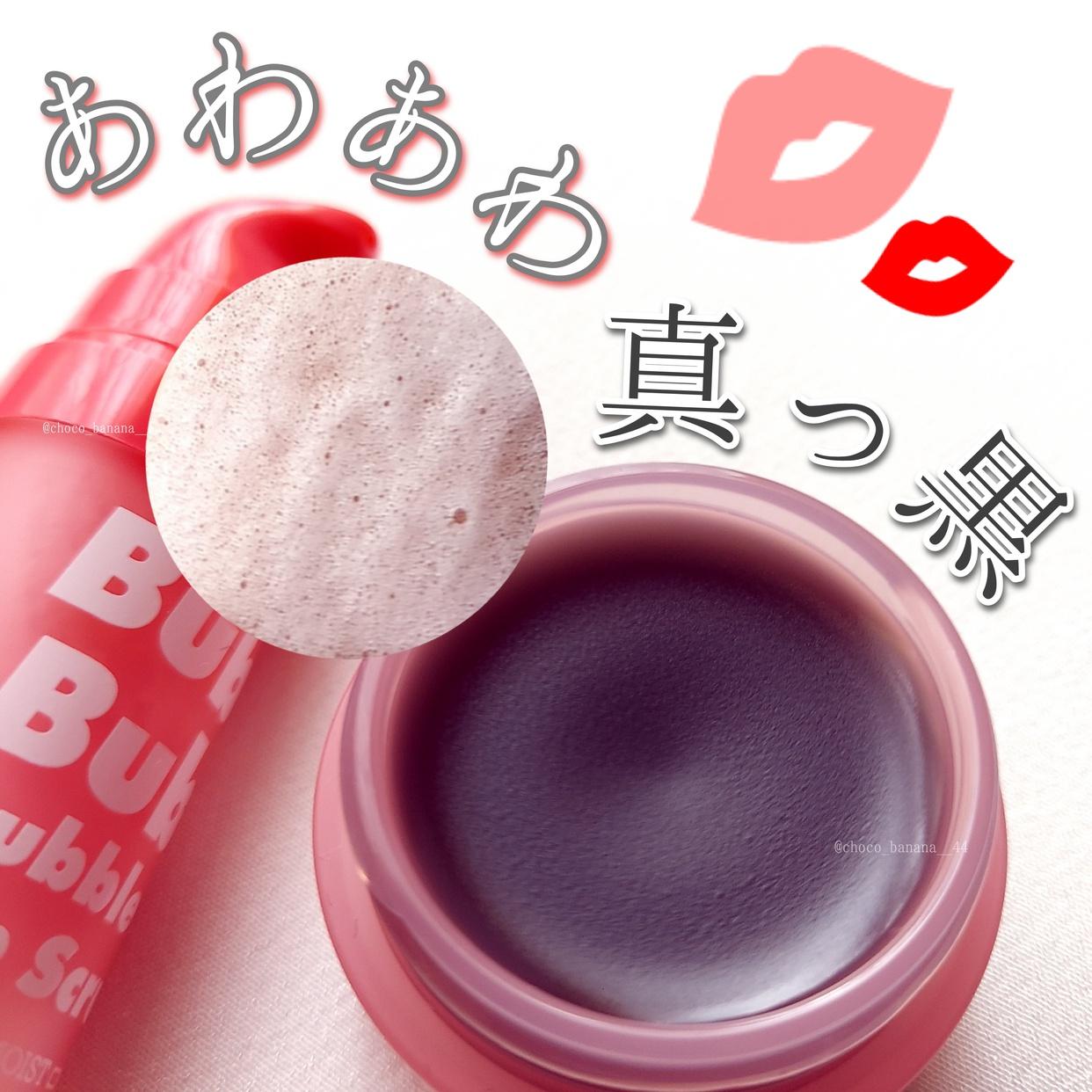 unpa.Cosmetics(オンパコスメティック) ブビブビリップ スクラブを使ったししさんのクチコミ画像1