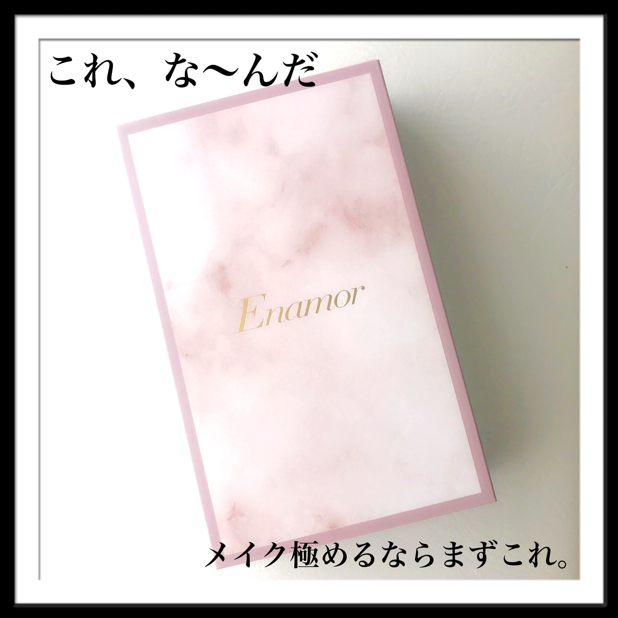 Enamor(エナモル)メイクブラシ7本&ブラシケースセットを使ったゆゆさんのクチコミ画像