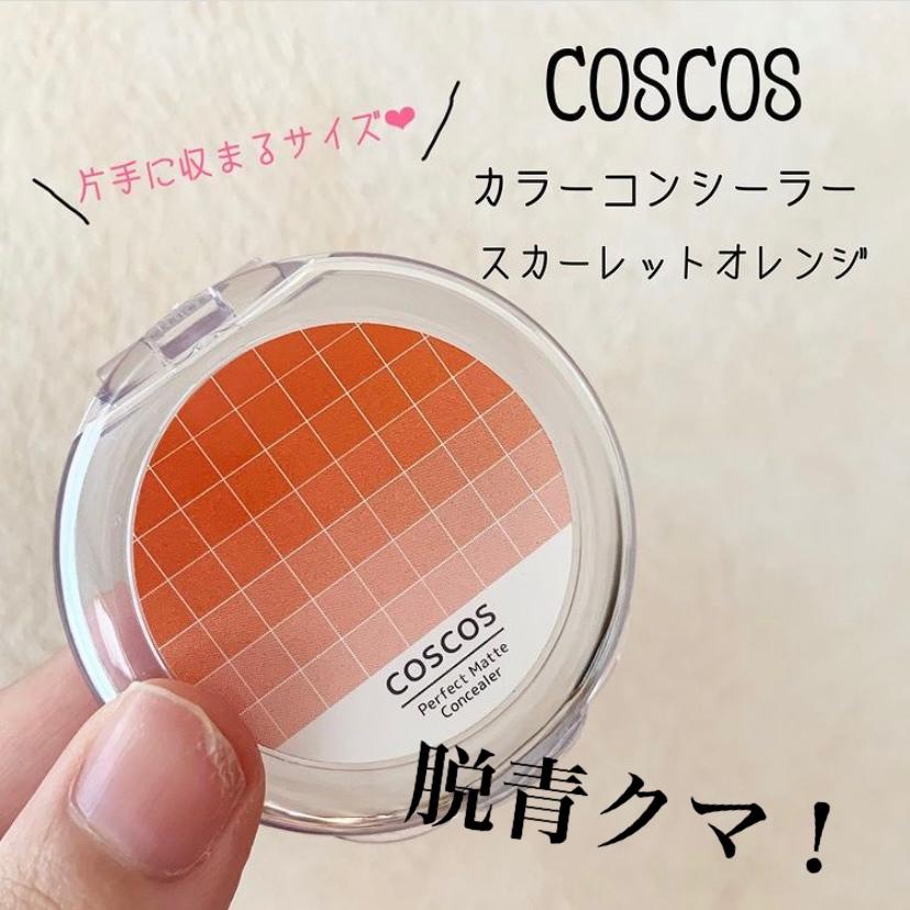 COSCOS(コスコス)パーフェクトマットコンシーラーを使ったmugimokoさんのクチコミ画像