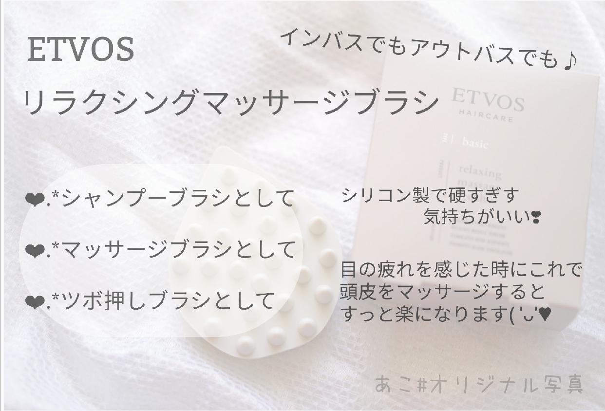 ETVOS(エトヴォス) リラクシングマッサージブラシを使ったあこさんのクチコミ画像2
