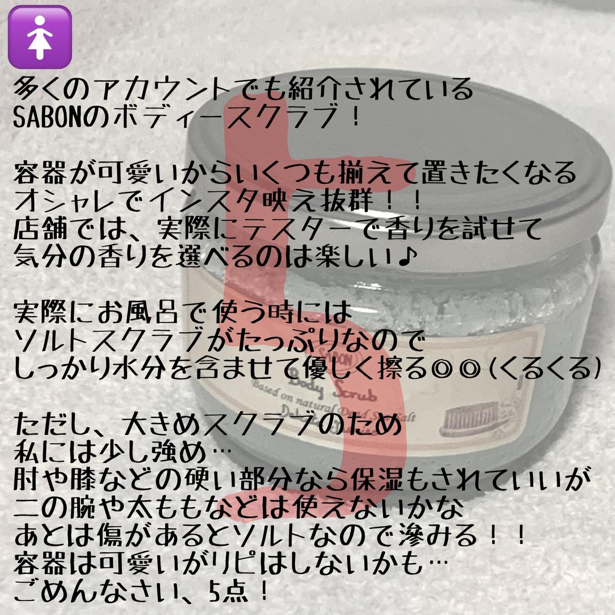 SABON(サボン) ボディスクラブを使ったnono_yuki_chowさんのクチコミ画像3