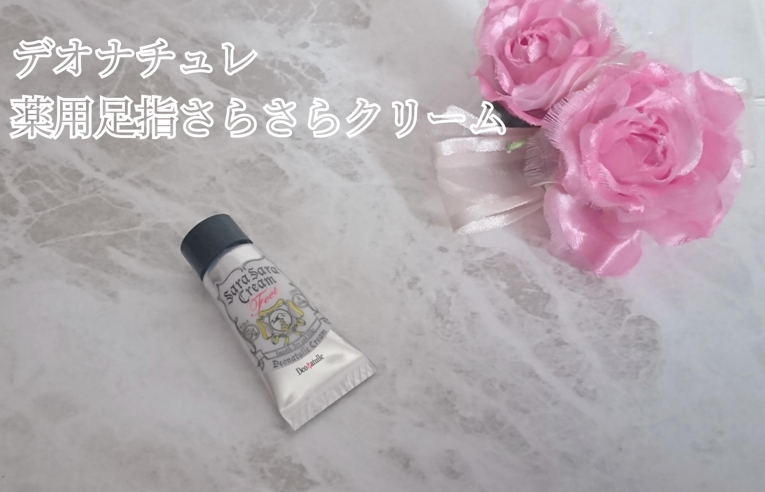 Deonatulle(デオナチュレ) 足指さらさらクリームを使ったYuKaRi♡さんのクチコミ画像1