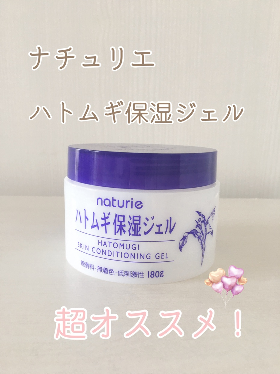 naturie(ナチュリエ) ハトムギ保湿ジェルを使った齋藤富美さんのクチコミ画像1