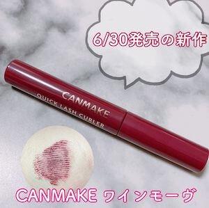 CANMAKE(キャンメイク) クイックラッシュカーラーを使ったyurieさんのクチコミ画像