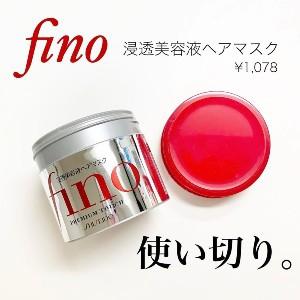 fino(フィーノ)プレミアムタッチ 浸透美容液ヘアマスクを使った             neneさんのクチコミ画像