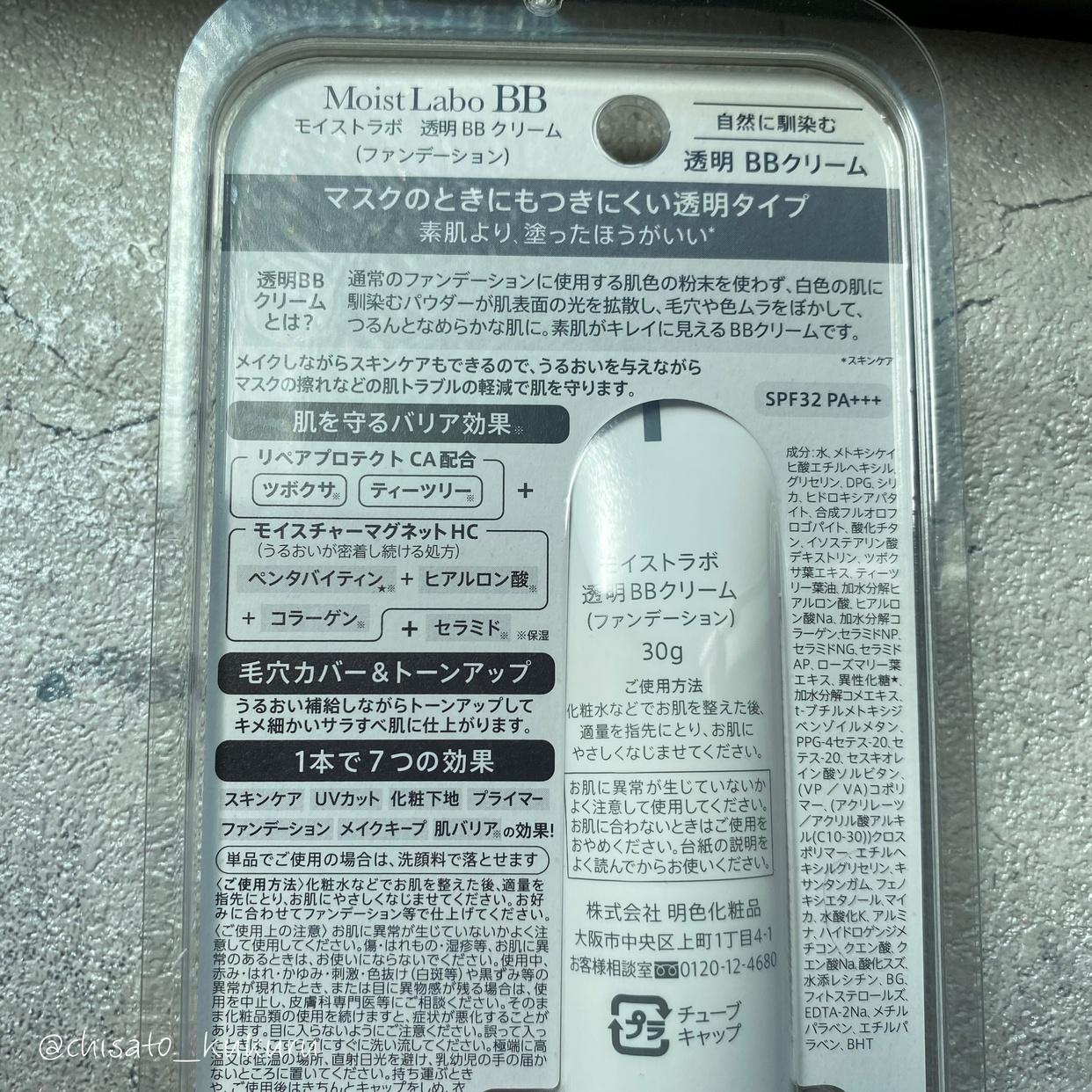 Moist Labo(モイストラボ) 透明BBクリームを使ったkukuruさんのクチコミ画像3