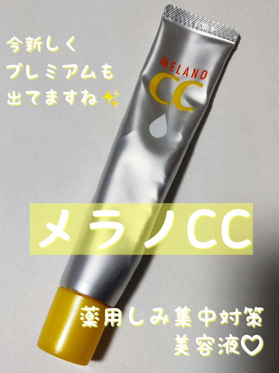 メラノCC 薬用 しみ 集中対策 美容液を使ったにゃにゃこさんのクチコミ画像1