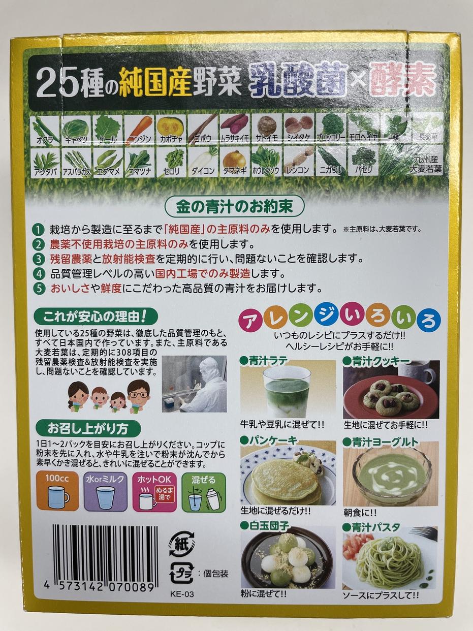 日本薬健金の青汁 25種の純国産野菜 乳酸菌×酵素を使ったかわいげんきさんのクチコミ画像