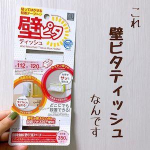 小久保工業所(KOKUBO) 壁ピタティッシュの良い点・メリットに関するのんちゃんさんの口コミ画像2
