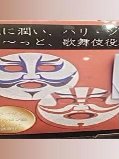 一心堂本舗(イッシンドウホンポ) 歌舞伎フェイスパックを使ったJUNKOさんのクチコミ画像2