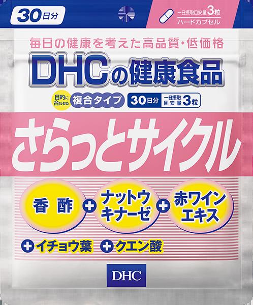 DHC(ディーエイチシー) さらっとサイクルの良い点・メリットに関するモンタさんの口コミ画像1