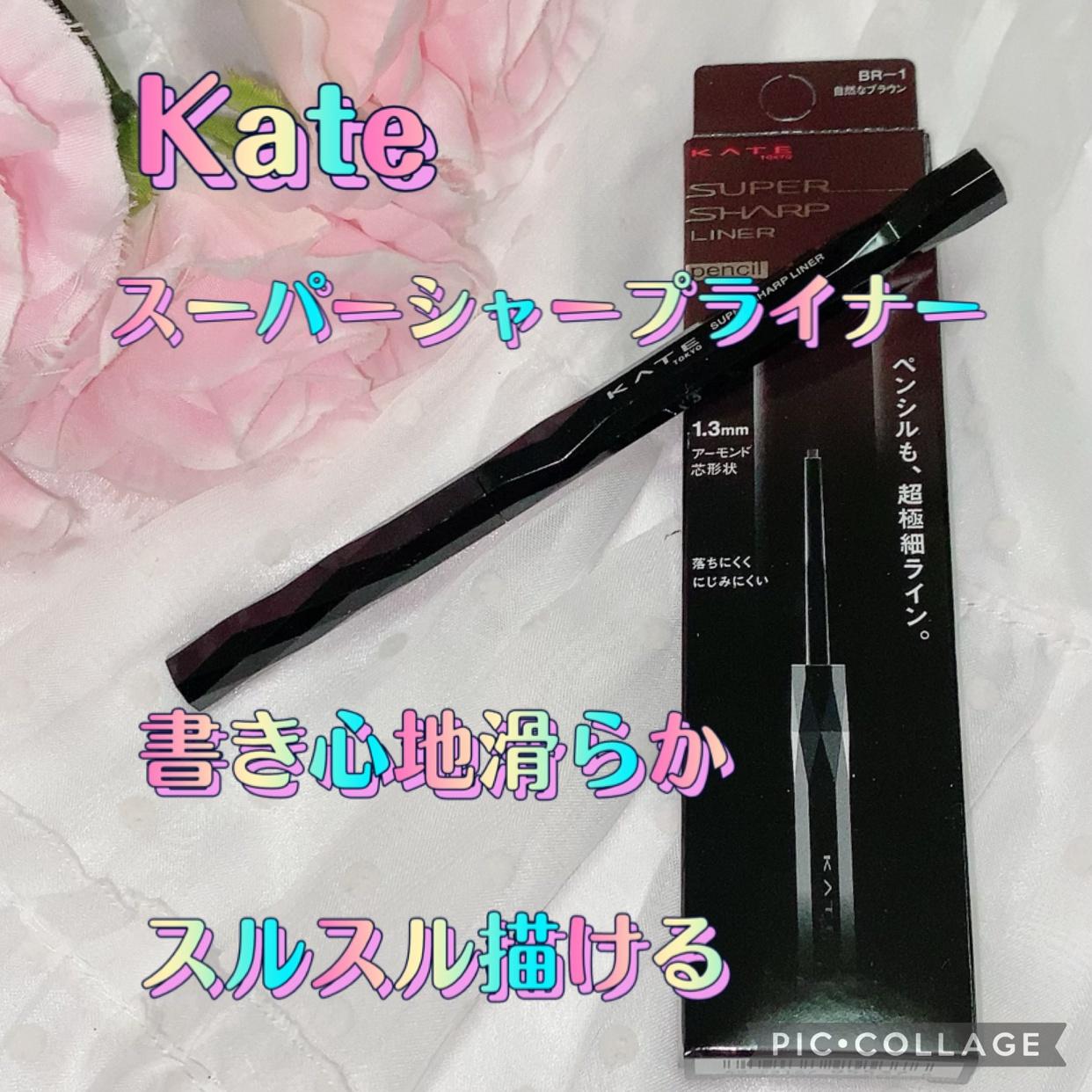 KATE(ケイト) スーパーシャープライナーペンシルの良い点・メリットに関する珈琲豆♡さんの口コミ画像1
