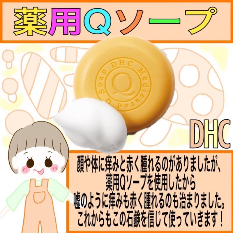 DHC(ディーエイチシー) 薬用Qソープの良い点・メリットに関するネザーランドドワーフさんの口コミ画像1
