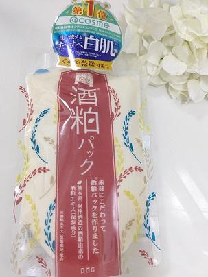 Wafood Made(ワフードメイド) ワフードメイド SKパック N (酒粕パック)の良い点・メリットに関するmasumiさんの口コミ画像1