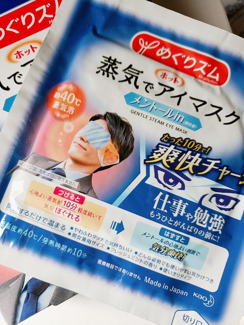 めぐりズム蒸気でアイマスク メントールinを使ったyamazoeさんのクチコミ画像1
