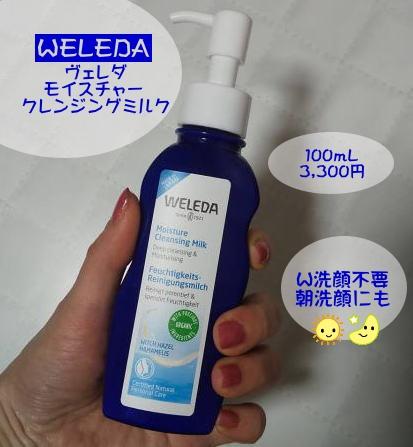WELEDA(ヴェレダ) モイスチャー クレンジングミルクの良い点・メリットに関するかんなさんの口コミ画像1
