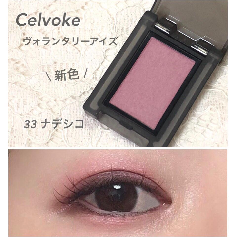 Celvoke(セルヴォーク) ヴォランタリー アイズを使ったmomokoさんのクチコミ画像