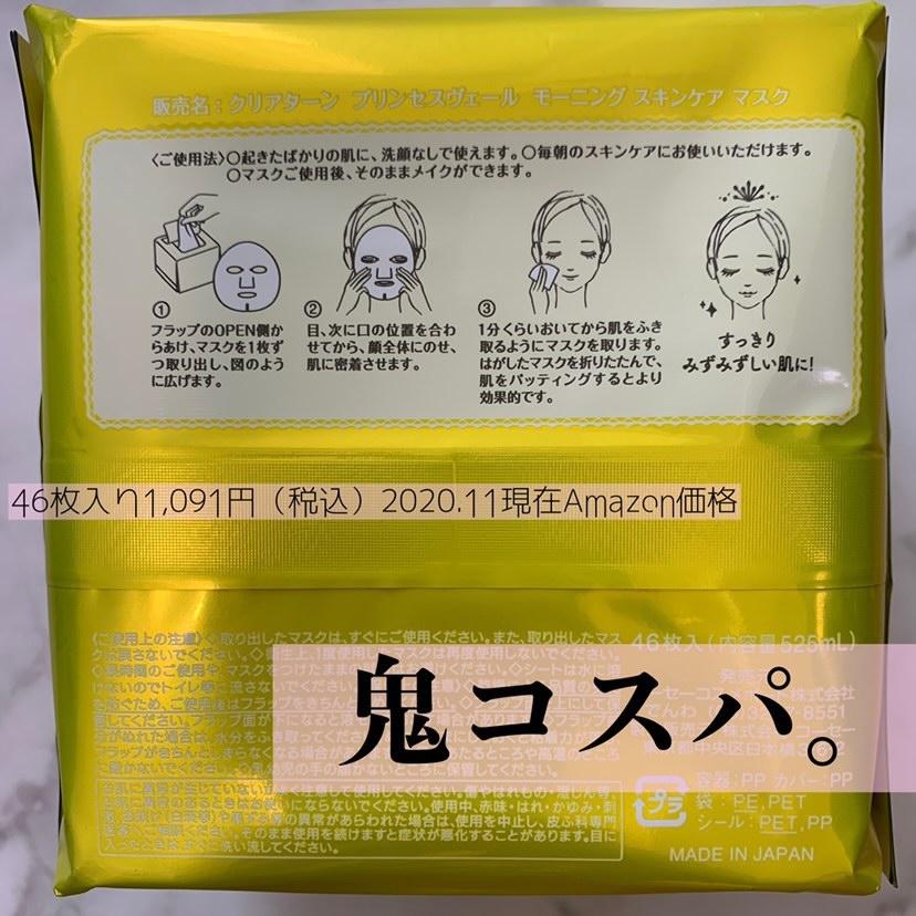 CLEAR TURN(クリアターン) プリンセスヴェール モーニング スキンケア マスクを使ったマト子さんのクチコミ画像2