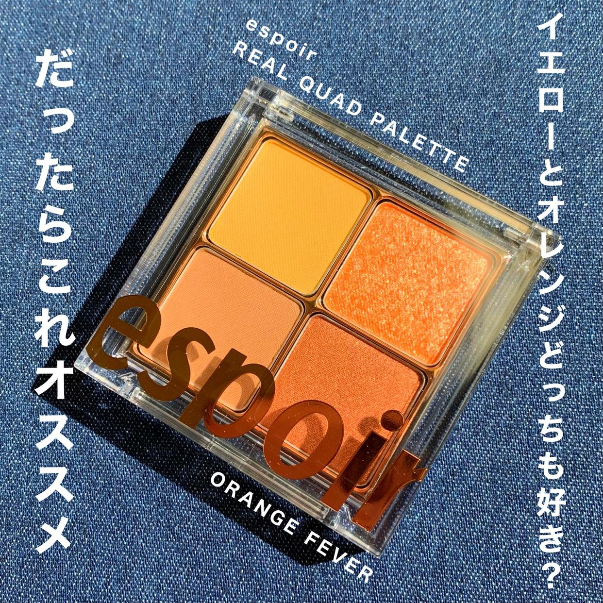 espoir(エスポア)リアル クワッド パレットを使ったKeiさんのクチコミ画像