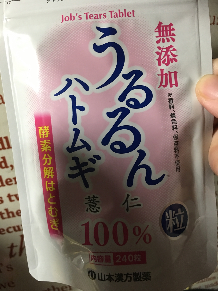 山本漢方製薬うるるんハトムギ粒を使ったふなこさんのクチコミ画像1