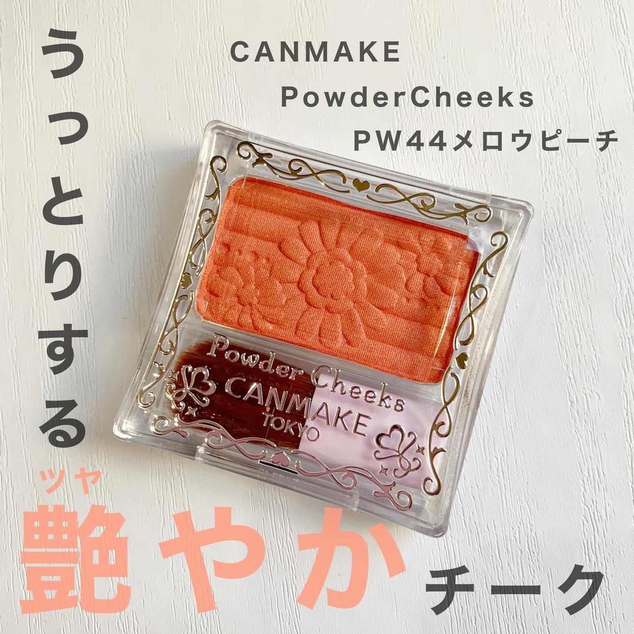 CANMAKE(キャンメイク) パウダーチークスを使ったKeiさんのクチコミ画像1