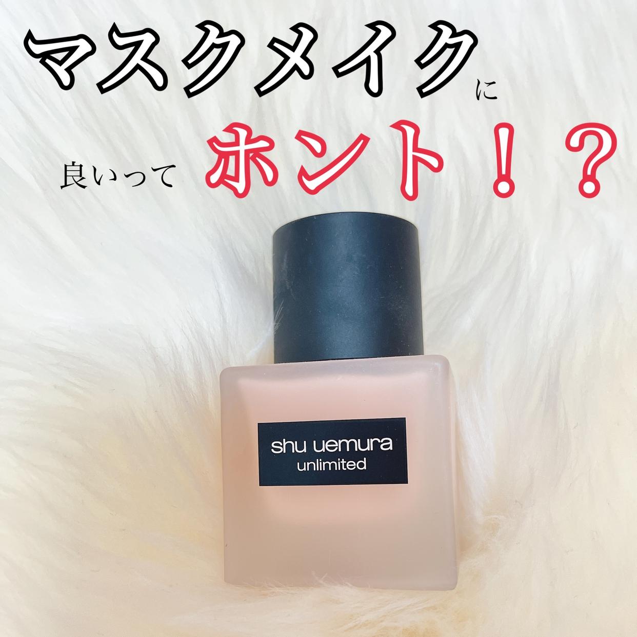 shu uemura(シュウ ウエムラ)アンリミテッド ラスティング フルイドを使った canさんのクチコミ画像