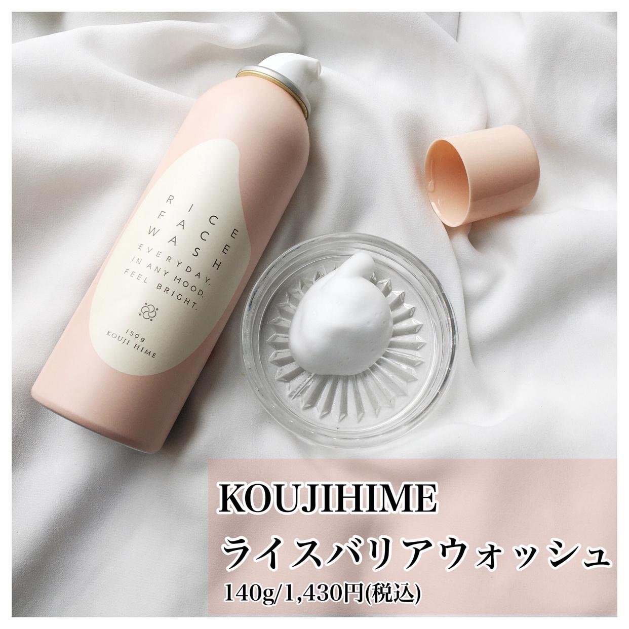 糀姫(KOUJIHIME) ライスバリアウォッシュを使ったぶるどっくさんのクチコミ画像