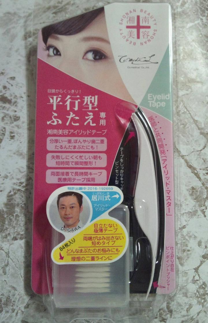 シーオーメディカル 湘南美容 アイリッドテープに関するバドママ*さんの口コミ画像1
