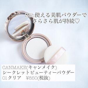 CANMAKE(キャンメイク) シークレットビューティーパウダーを使ったDOMEさんのクチコミ画像