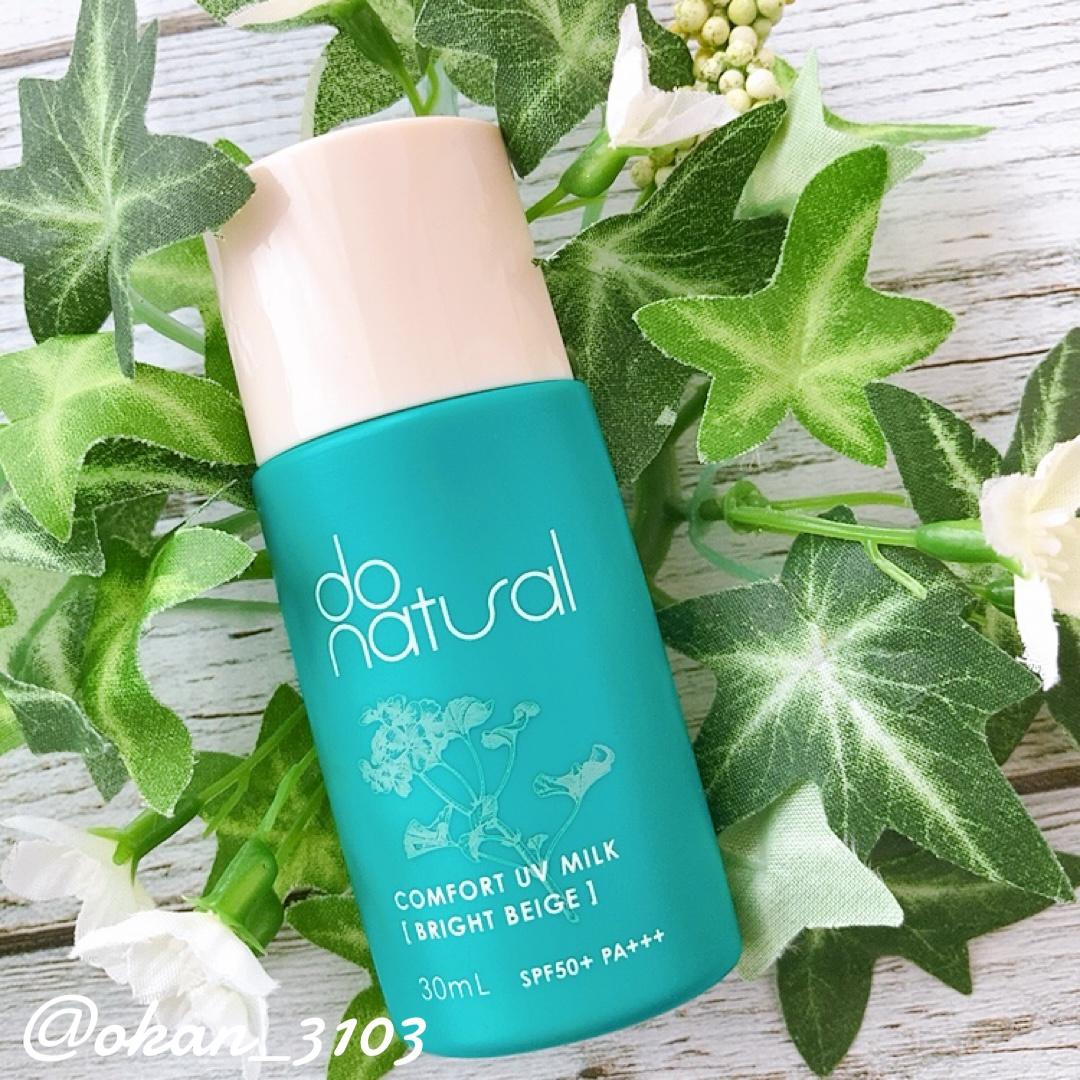 do natural(ドゥーナチュラル)コンフォート UV ミルクを使ったおかんさんのクチコミ画像1