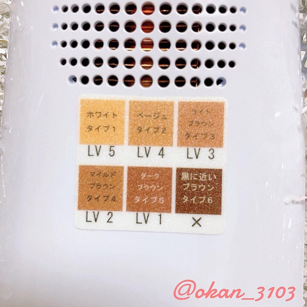 脱毛ラボ(Datsumo Labo)ホームエディションを使ったおかんさんのクチコミ画像3