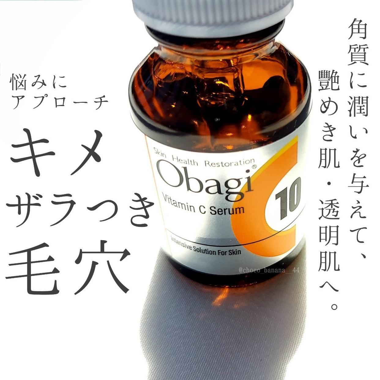 Obagi(オバジ) c10セラムを使ったししさんのクチコミ画像3