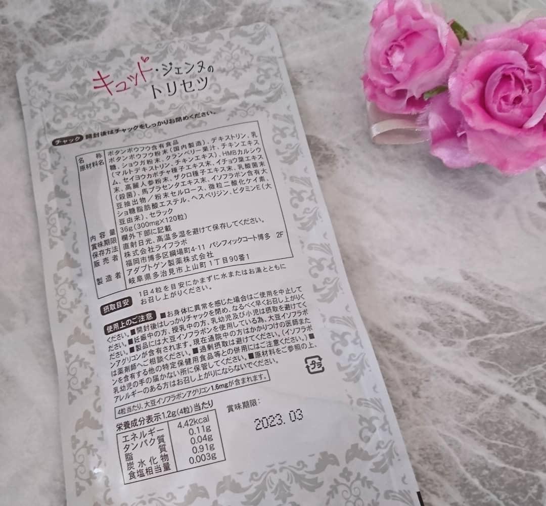 キュット・ジェンヌのトリセツ キュット・ジェンヌのトリセツを使ったYuKaRi♡さんのクチコミ画像2