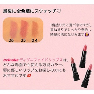 Celvoke(セルヴォーク)ディグニファイド リップスを使った jasmineさんの口コミ画像4