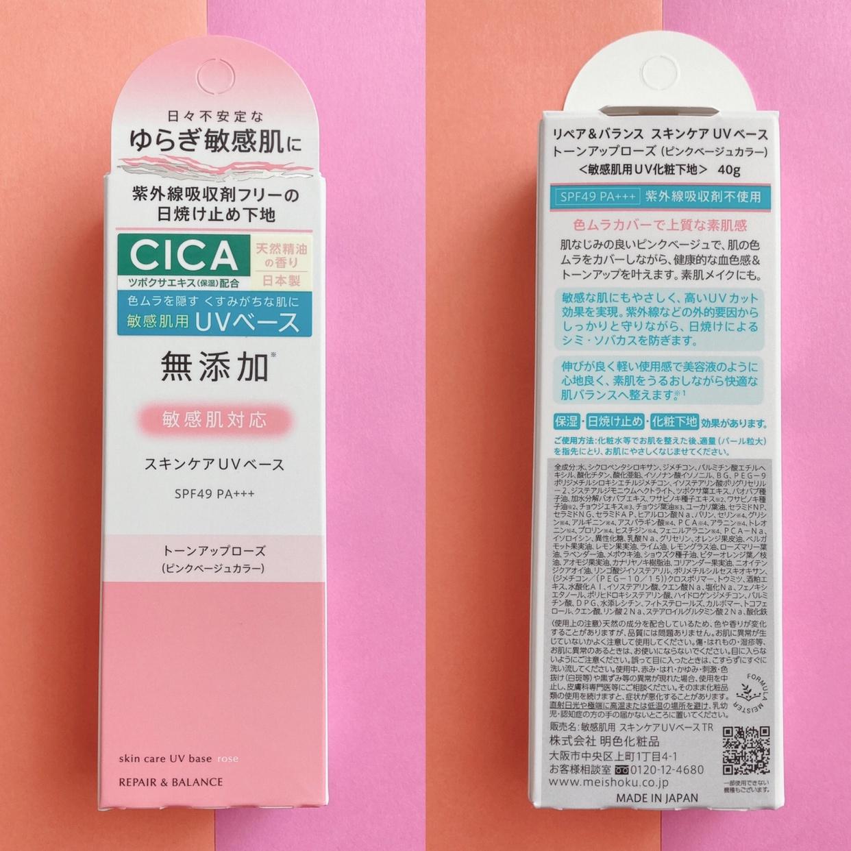 REPAIR&BALANCE(リペア&バランス) スキンケア UV ベースを使ったyunaさんのクチコミ画像3
