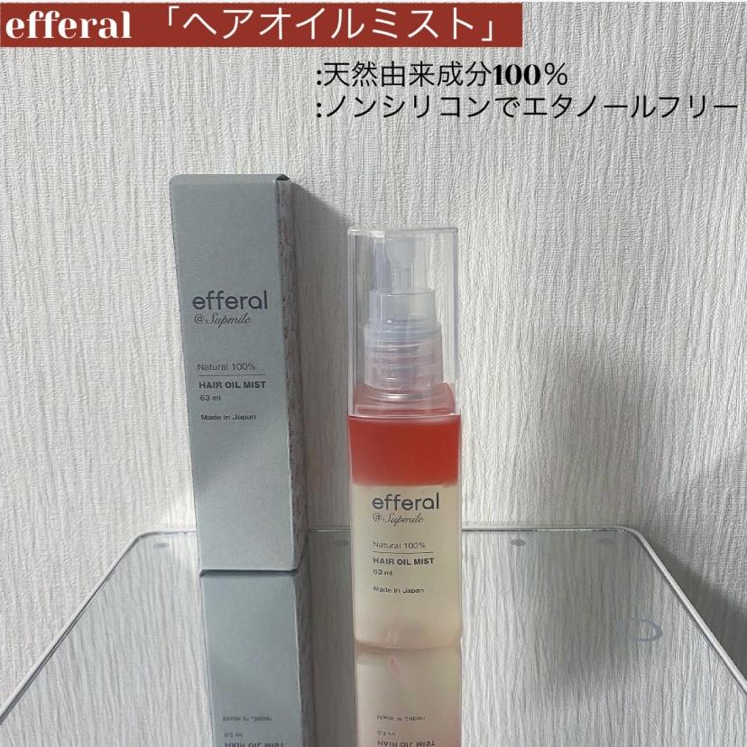 efferal(エフェラル)ヘアオイルミストを使ったfukaさんのクチコミ画像2
