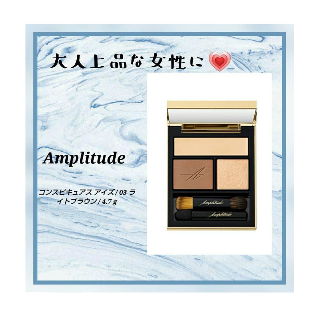 Amplitude(アンプリチュード) コンスピキュアス アイズを使ったtoukoさんのクチコミ画像