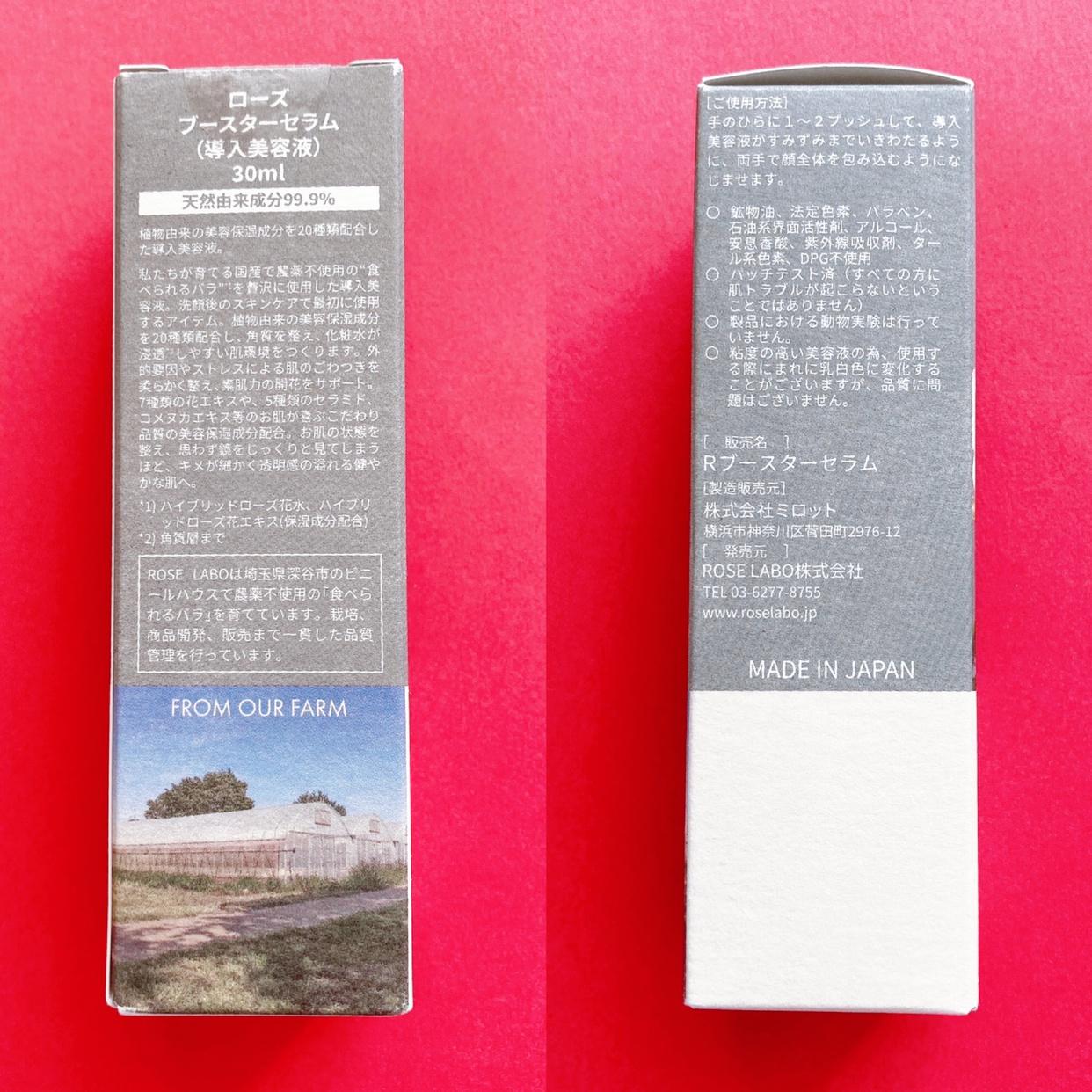ROSE LABO(ローズラボ) ローズブースターセラムを使ったyunaさんのクチコミ画像3
